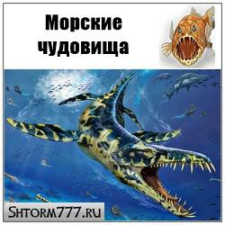 Морские монстры