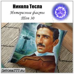 Никола Тесла. Интересные факты
