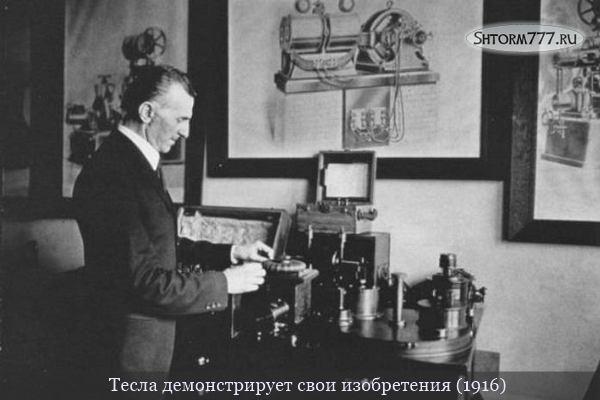 Никола Тесла-3