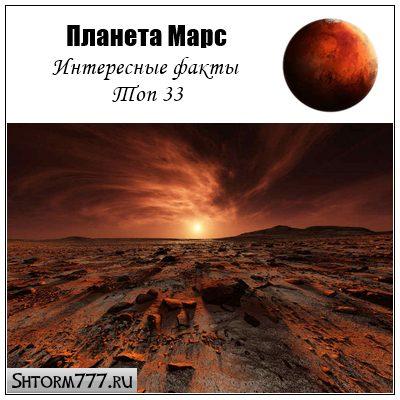 Марс интересные факты