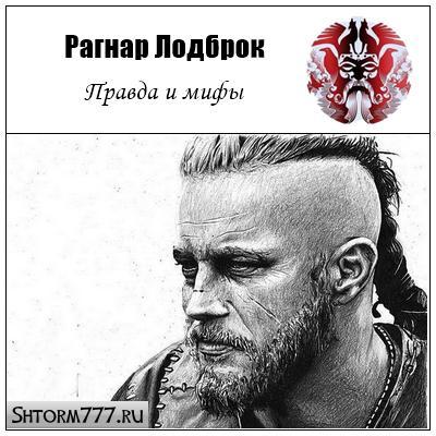 Рагнар Лодброк. Викинги