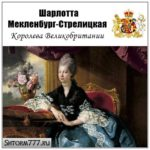 Шарлотта Мекленбург-Стрелицкая. Королева Великобритании
