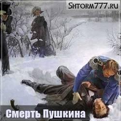 Смерть Пушкина-1