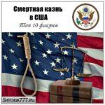 Смертная казнь в США. Топ 10 фактов