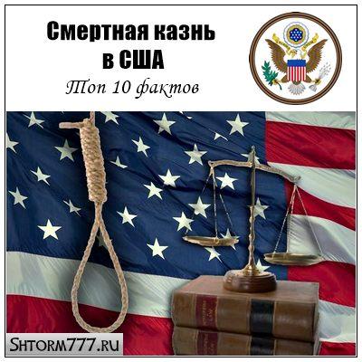Смертная казнь в Америке