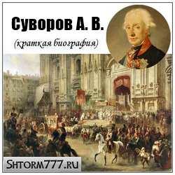 Краткая биография Суворова
