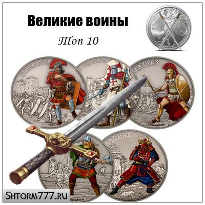 10 великих воинов