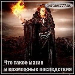 Магия это