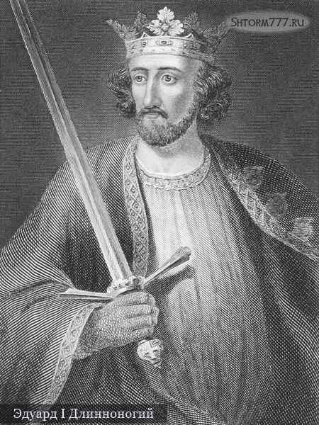 Эдуард I король Англии (1)