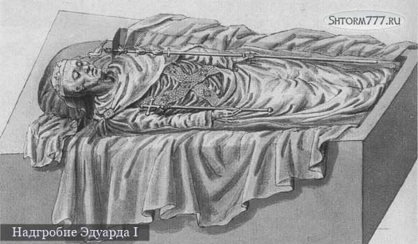 Эдуард I король Англии (4)