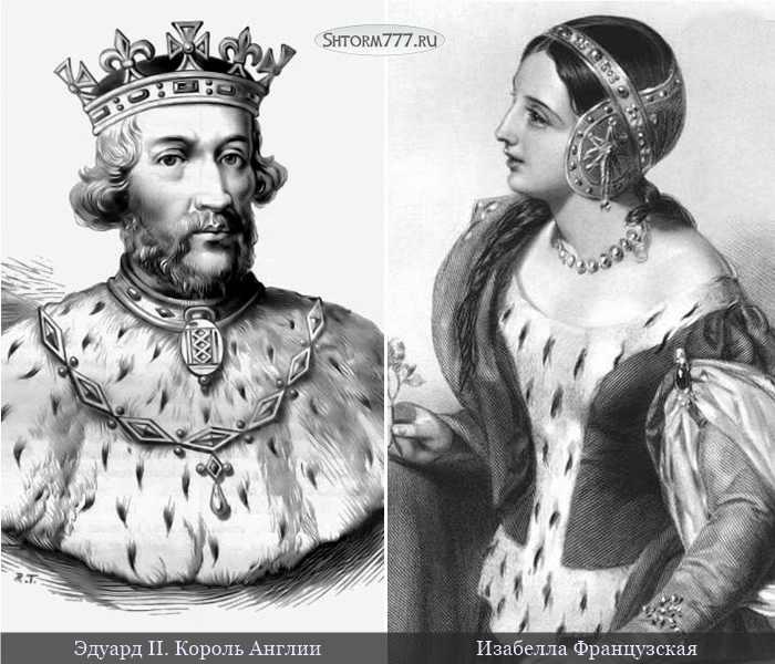 Эдуард II король Англии (1)