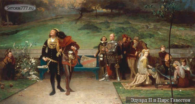 Эдуард II король Англии (2)
