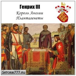 Генрих III. Король Англии