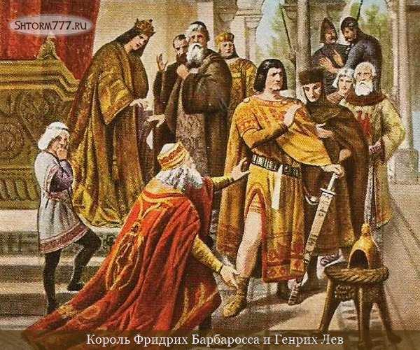 Генрих Лев, династия Вельфов-2