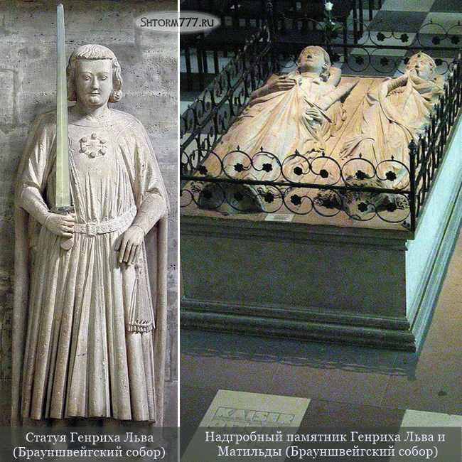 Генрих Лев, династия Вельфов-3