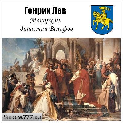 Генрих Лев, династия Вельфов