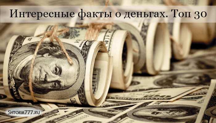 Интересные удивительные факты о деньгах-1