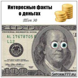 Интересные факты о деньгах. Топ 30