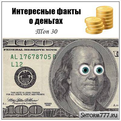 Интересные удивительные факты о деньгах