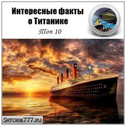 Интересные факты о Титанике