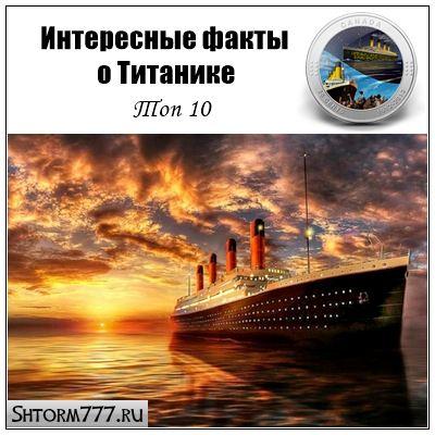 Титаник. Интересные факты