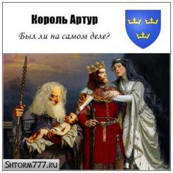 Король Артур. Был ли на самом деле?