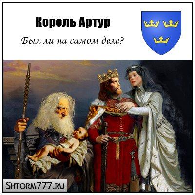 Король Артур. Был ли на самом деле