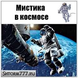 Мистический космос