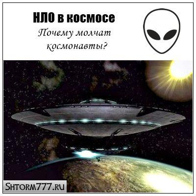 НЛО космос