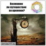 Возможно ли путешествие во времени? Мнение ученых