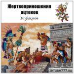 Жертвоприношения ацтеков. 10 фактов