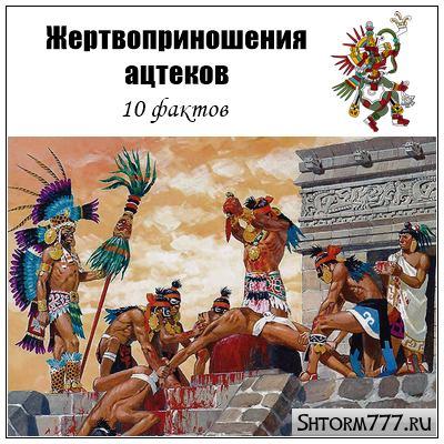 Ацтеки, жертвоприношения