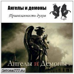 Ангелы – демоны. Привязанность духов
