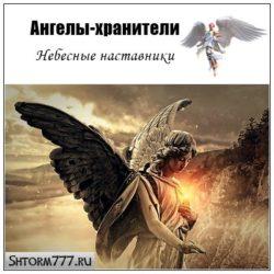 Ангелы-хранители. Небесные наставники