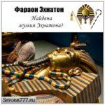 Фараон Эхнатон. Найдена мумия Эхнатона?