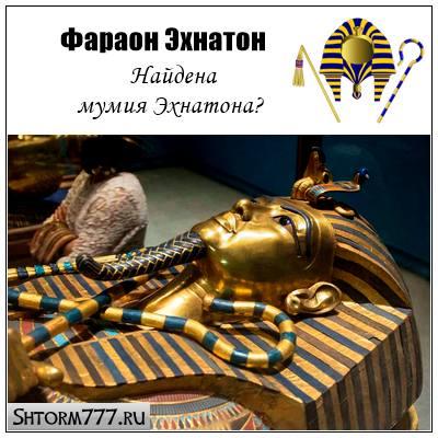 Мумия Эхнатона
