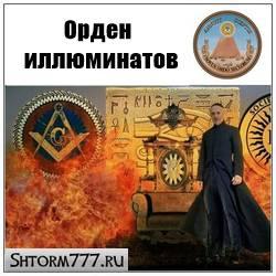 Орден иллюминатов