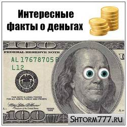 30 Интересных фактов о деньгах