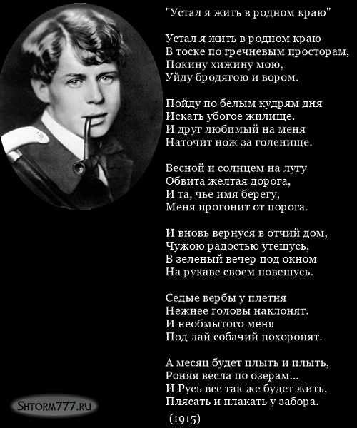 Интересные факты из жизни Есенина-1