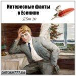 Интересные факты о Есенине. Топ 20