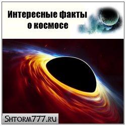 Интересные факты про космос. Топ 30