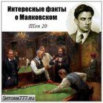 Интересные факты о Маяковском. Топ 20