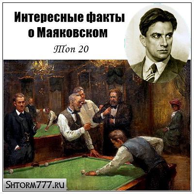 Маяковский Интересные факты