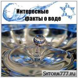Интересные факты о воде-1