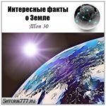 Интересные факты о Земле. Топ 30