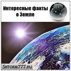 Планета Земля. Интересные факты