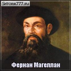 Магеллан Фернан. Что открыл