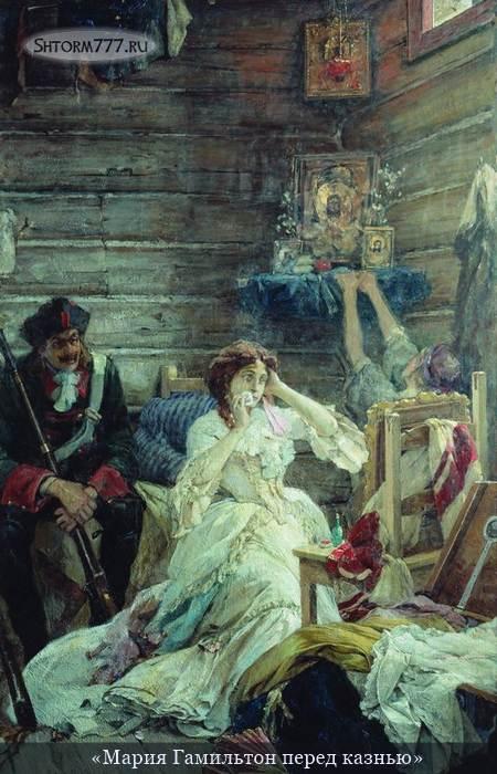Гамильтон Мария Даниловна-2