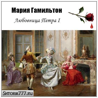 Гамильтон Мария Даниловна