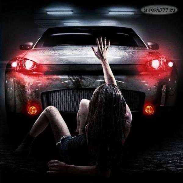 Машина убийца-1
